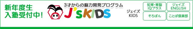 3歳からの能力開発プログラムジェイズKIDS
