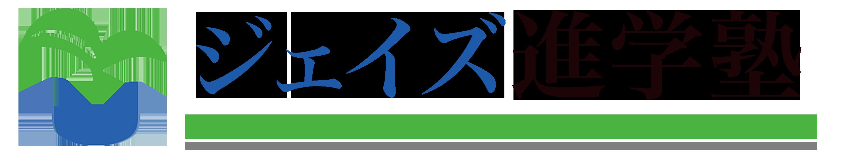 ジェイズ進学塾【J's】個別指導 名古屋/愛知の学習塾・進学塾