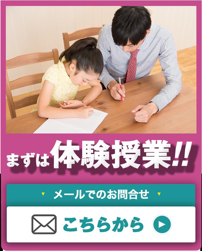 まずは体験授業と学習カウンセリングへどうぞ!お問い合わせ・資料請求はこちら