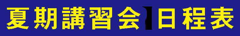 夏期講習期間:7/29(木) ~ 8/25(水)